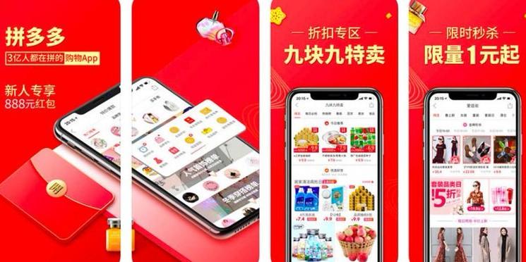 Pinduoduo, o app que transformou a compra on-line em passeio no shopping